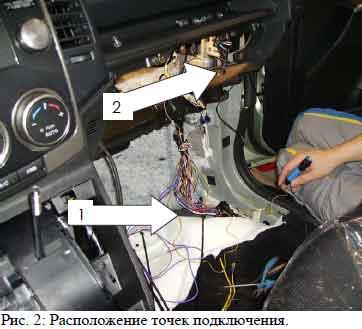 установка сигнализации на mazda 3 2008г