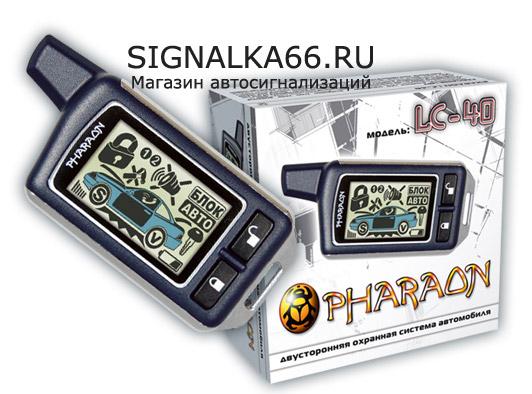 Сигнализация фараон lc-40 инструкция